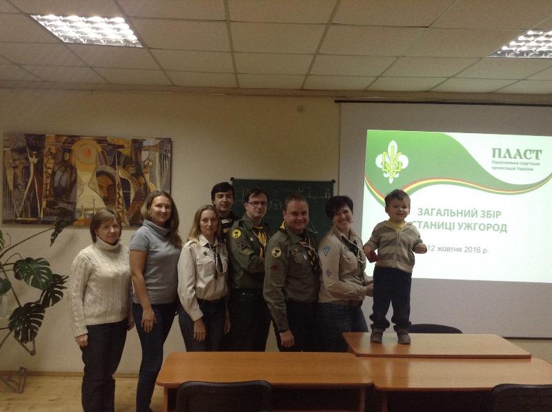 Провід Станиці Ужгород на каденцію 2016/2017