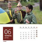 Календар Станиці Ужгород 2018